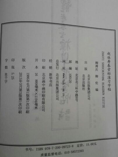 赵体寿春堂标准习字帖 晒单图