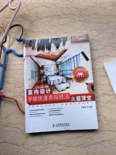室内设计手绘快速表现技法火星课堂(附DVD光盘1张) 晒单图