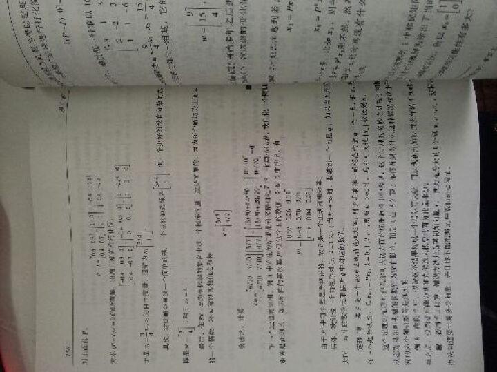 华章数学译丛:线性代数及其应用(原书第3版) 晒单图