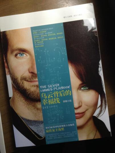 闪开,让我拥抱幸福(荣获第85届美国电影奥斯卡金像奖最佳女主角奖《乌云背后的幸福线》的原著小说) 晒单图