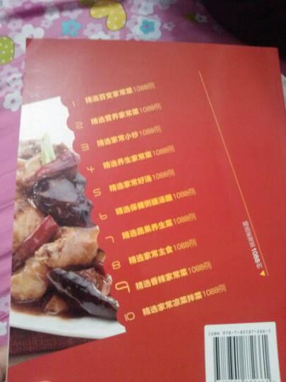 精选家常菜1088例:精选香辣家常菜1088例 晒单图