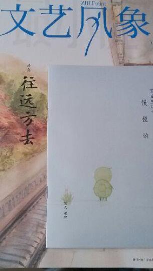 文艺风象·往远方去(2013年11月·总第151期) 晒单图