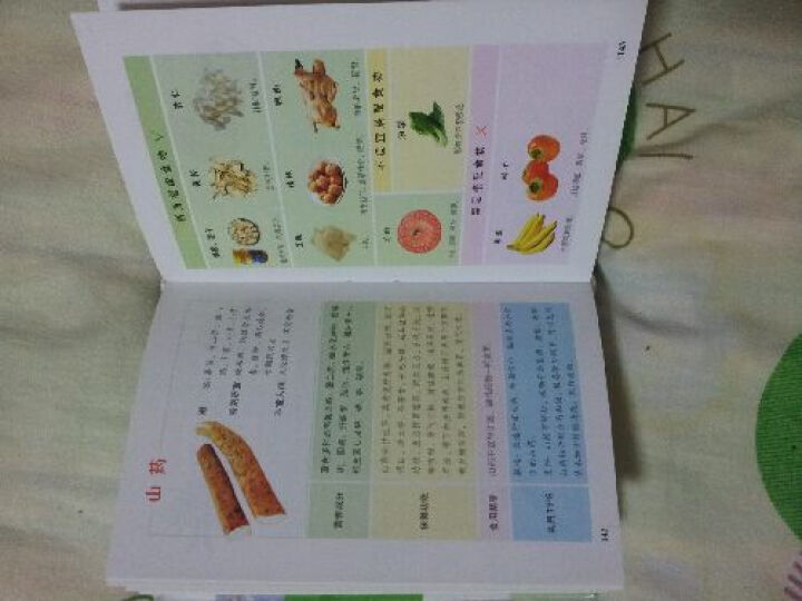 食物相克与相宜速查手册(第3版) 晒单图