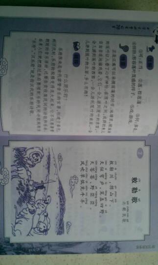小学生必背古诗70首 经典诵读系列 晒单图
