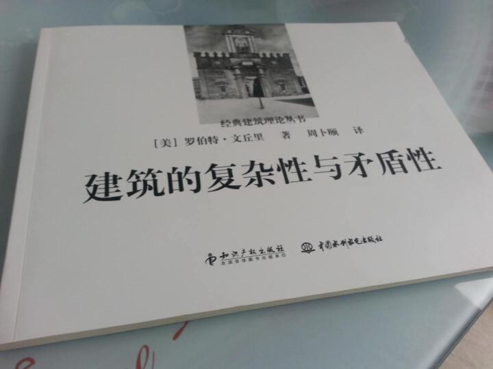 经典建筑理论丛书·建筑的复杂性与矛盾性 晒单图