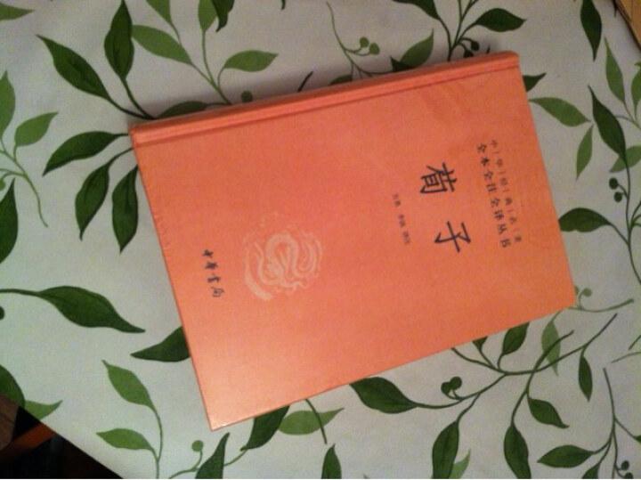 中华经典名著三全本系列:荀子 晒单图