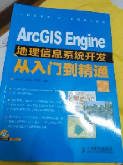 ArcGIS Engine地理信息系统开发从入门到精通(第2版)(附CD光盘1张) 晒单图