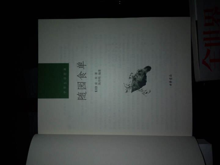 中华生活经典:随园食单 晒单图