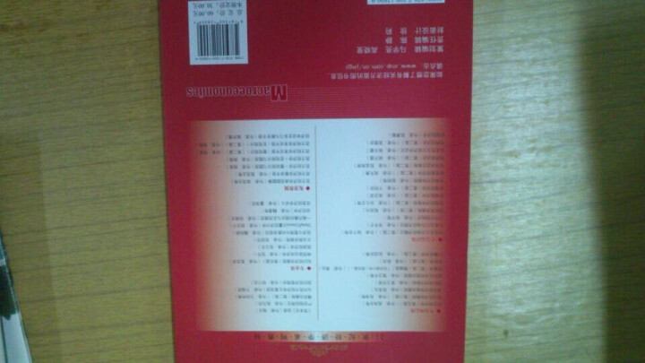 西方经济学(微观部分·第5版):同步辅导及习题全解(新版)(配套人大版) 晒单图