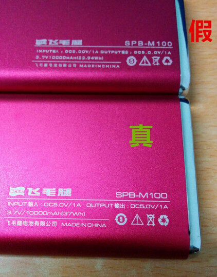 飞毛腿 M100 超薄聚合物 移动电源/充电宝 10000毫安 香槟色 双USB输出 适用于苹果/三星/华为/小米 晒单图