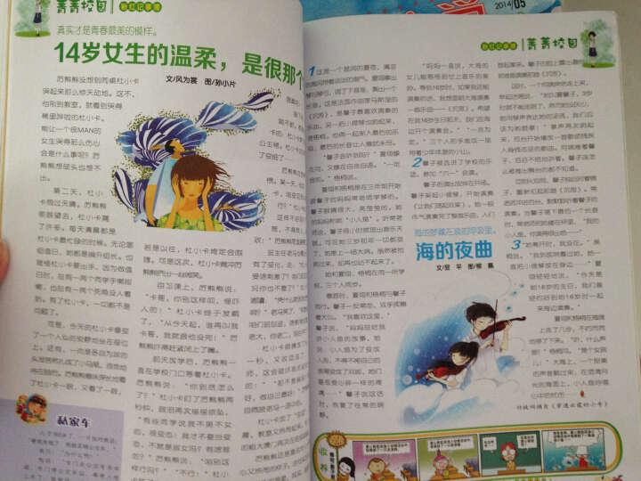意林少年版合订本(2014.01-03·总第44卷) 晒单图