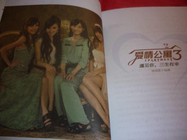 爱情公寓3(遇见你,三生有幸+珍藏版绘本 套装全2册) 晒单图