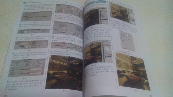 3ds Max/VRay全套家装效果图制作典型实例(第2版) 晒单图