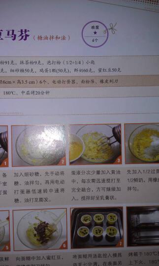 巧厨娘:妙手烘焙(附盘) 晒单图