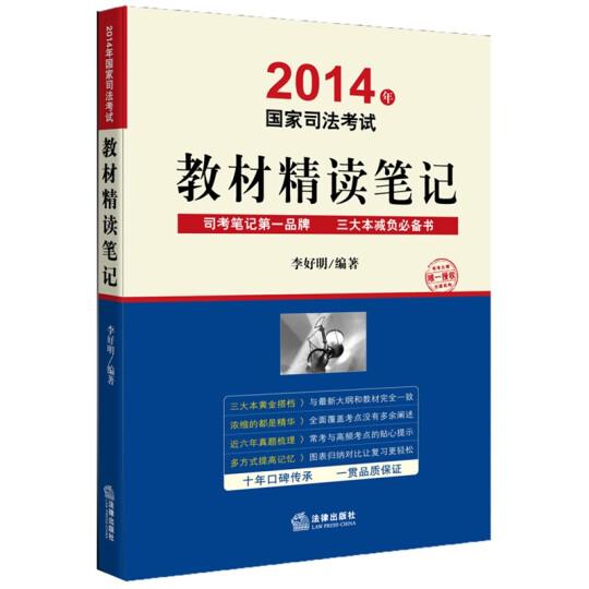 2014年国家司法考试:教材精读笔记 晒单图