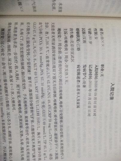 【病历书写基本规范范文】