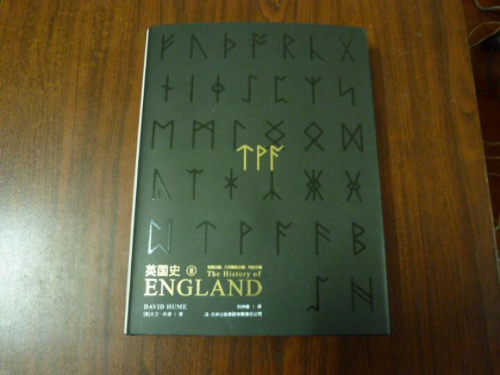 休谟史学名著 英国史 第二册
