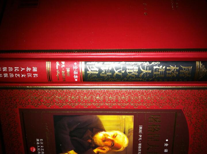 世界文学名著典藏 屠格涅夫散文诗集