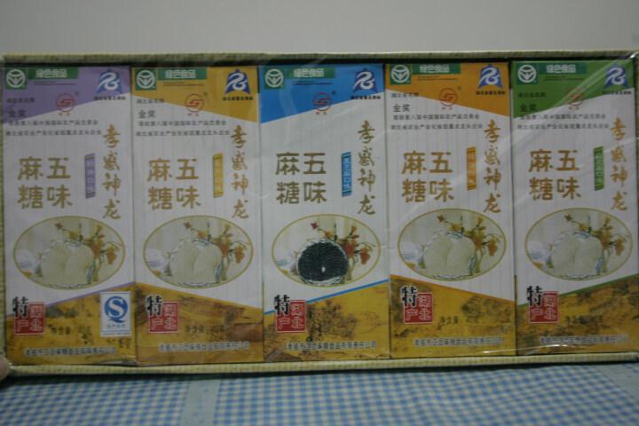 湖北孝感特产 神龙麻糖五种口味200g 3盒 好吃的麻糖