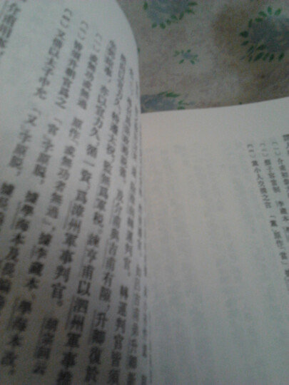 这本书是邓广铭先生整理的,司马光的著作,当然是经典