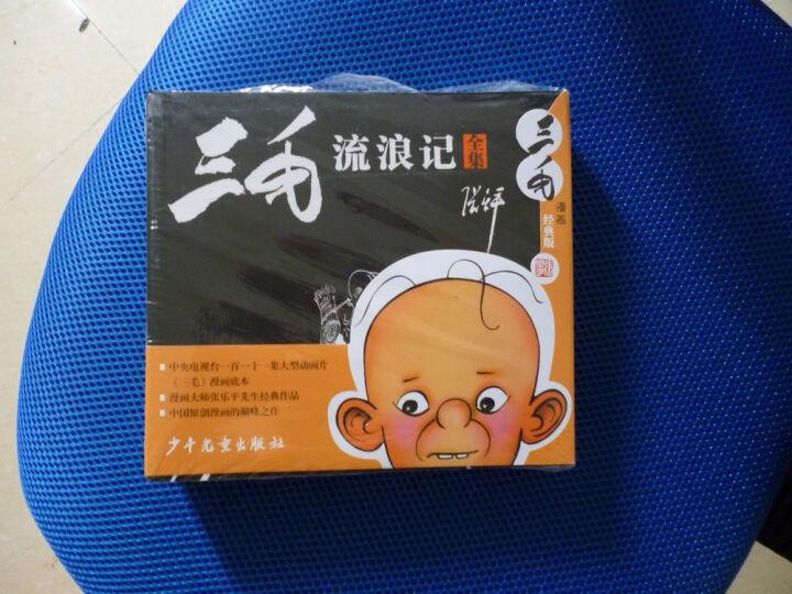 三毛漫画 经典版 套装共4册