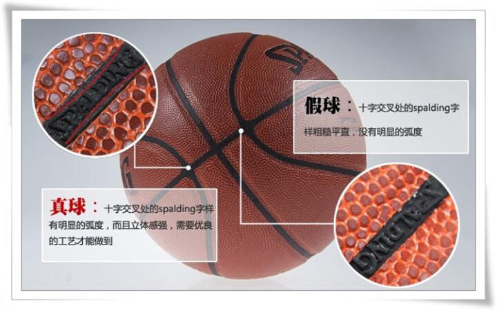 斯伯丁篮球_斯伯丁篮球
