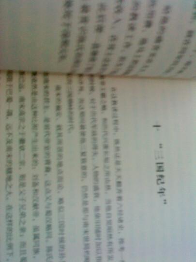 邓广铭先生本科生论文