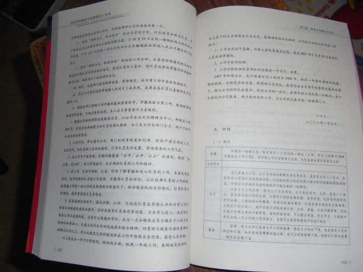 {公文写作格式与处理规范一本通}.