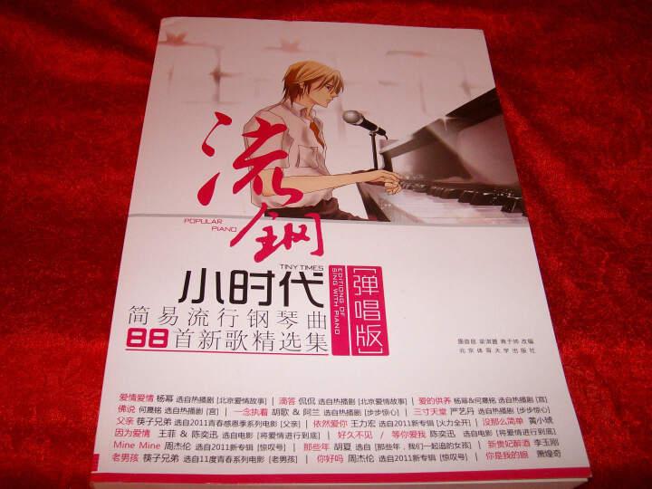 右手弹简单的钢琴谱子-流钢小时代 简易流行钢琴曲88首新歌精选集 弹唱版 很值的一本书