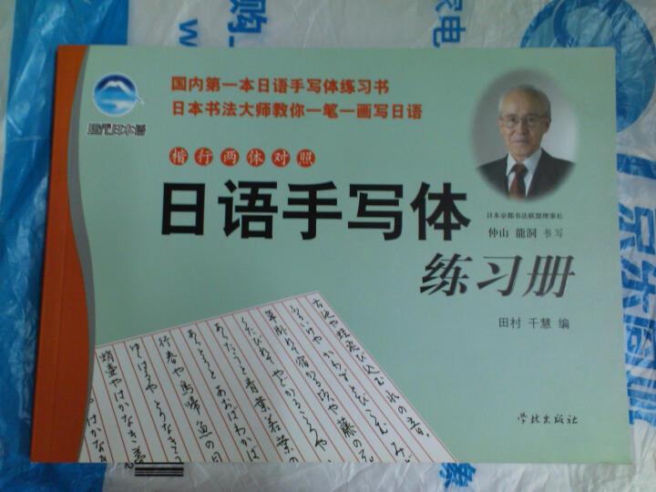 日语手写体练习册 楷行两体对照 日语手写体字帖