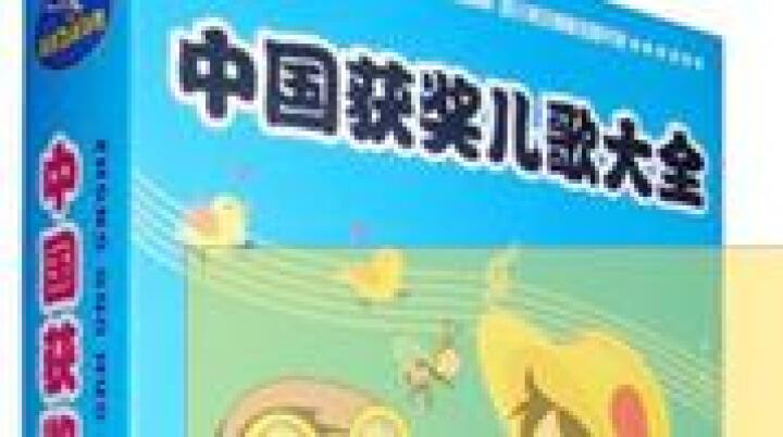 中国获奖儿歌大全(10DVD) 晒单图