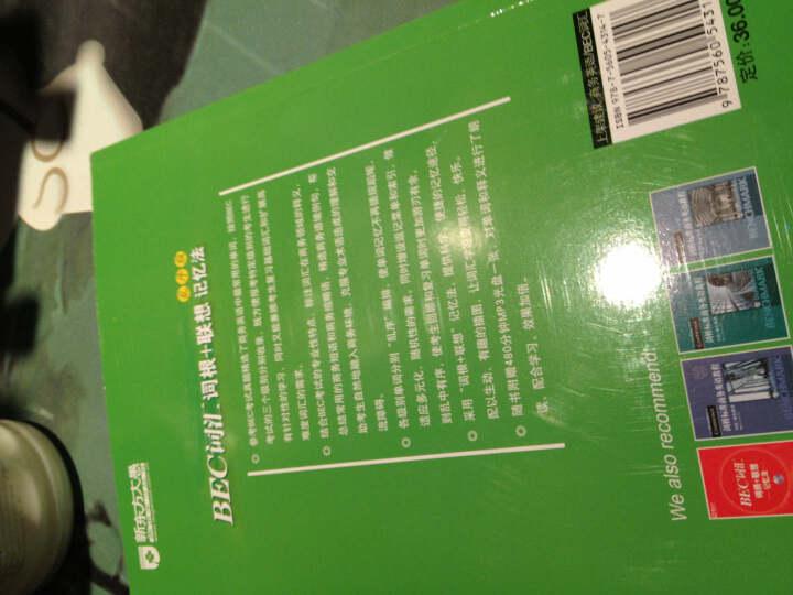 新东方:BEC词汇词根+联想记忆法(乱序版)(附MP3光盘1张) 晒单图