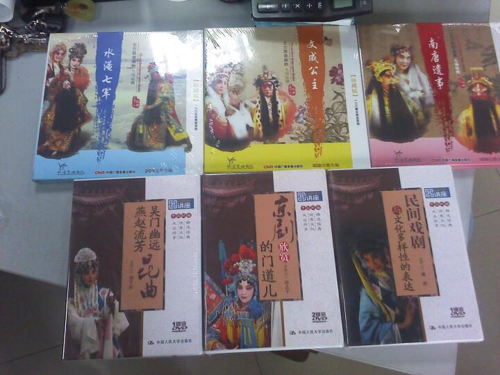 民间戏剧与文化多样性的表达(DVD) 晒单图