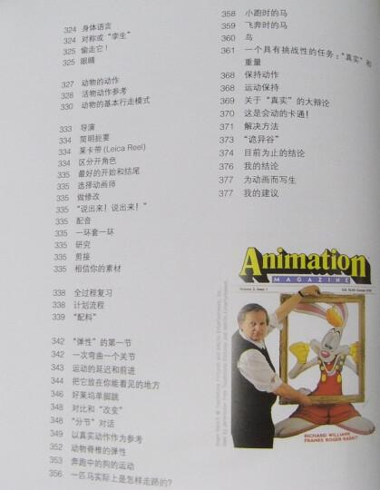 原动画基础教程:动画人的生存手册(经典版) 晒单图