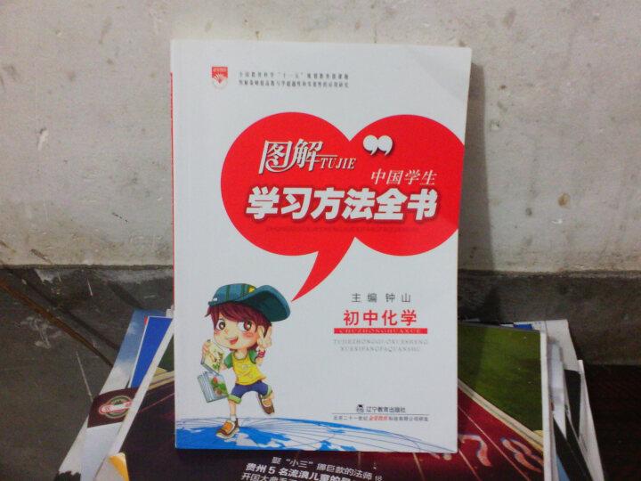 图解中国学生学习方法全书:初中数学 晒单图
