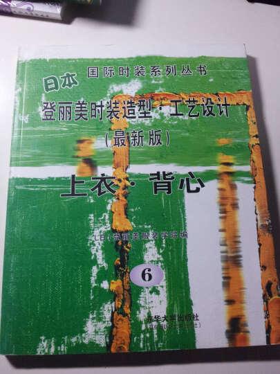 国际时装系列丛书·日本登丽美时装造型工艺设计6:上衣·背心(最新版) 晒单图