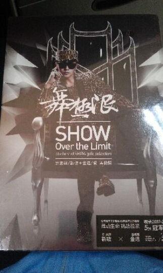 2012罗志祥:舞极限(新歌+金选 2CD) 晒单图
