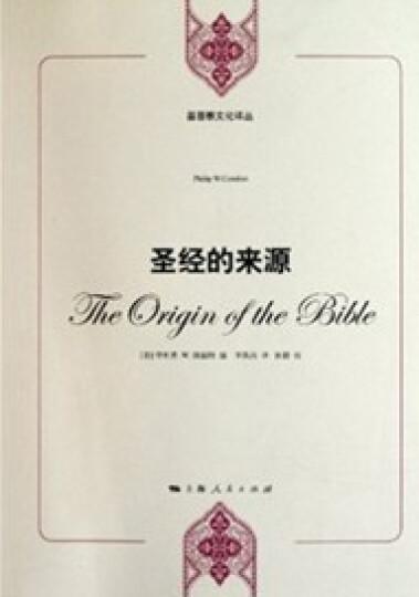 圣经的来源 晒单图