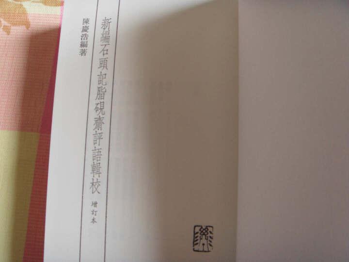 新編石頭記脂硯齋評語輯校 新编石头记脂砚斋评语辑校 港台原版 晒单图