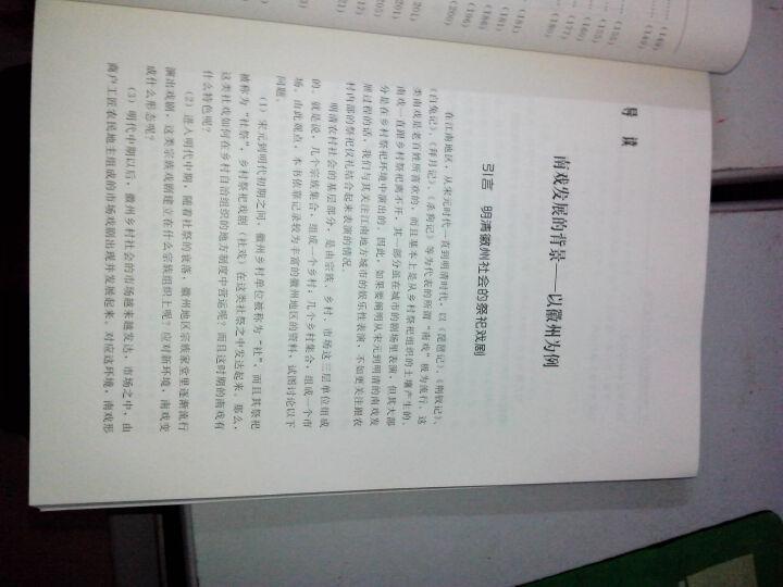 中国社会科学院民俗学研究书系·古典南戏研究:乡村、宗族、市场之中的剧本变异 晒单图