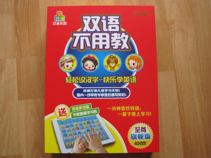 双语不用教(至尊旗舰版)(40DVD)(特别赠送双语多功能触摸学习机) 晒单图
