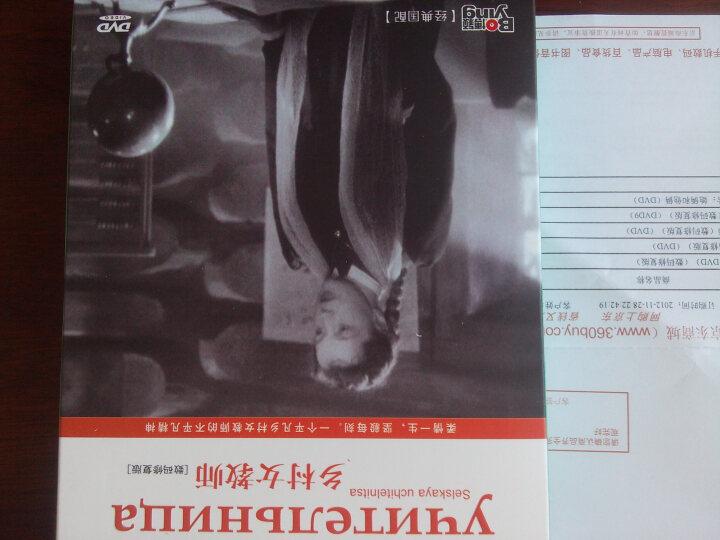 乡村女教师(数码修复版)(DVD) 晒单图