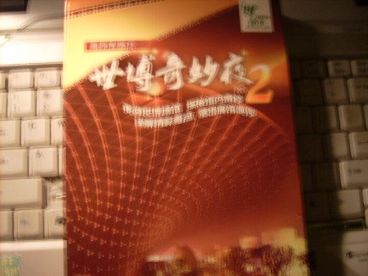 世博奇妙夜2(3DVD)系列专题片 晒单图