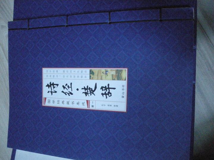 国学经典·藏书集成:诗经·楚辞(线装排印本)(套装共4册) 晒单图