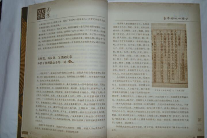 万历皇帝大传(插图本) 晒单图