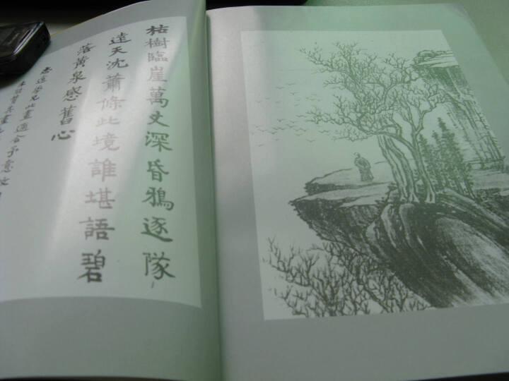 吴宓诗集 很好的旧体诗词