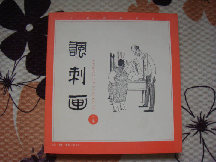 我喜欢的中国漫画 铜牌会员 漫画 传统美德漫画图片 中-争做美德少