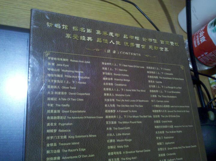 世界文学名著经典电影100部(24DVD) 晒单图