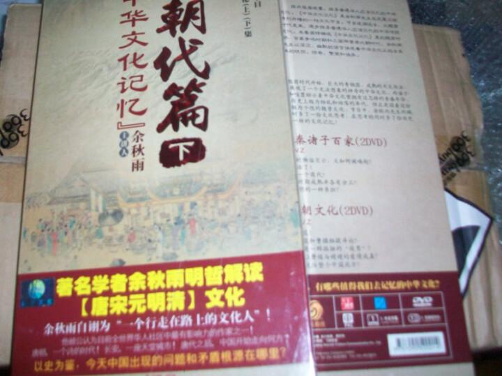 中华文化记忆朝代篇上(4DVD) 晒单图