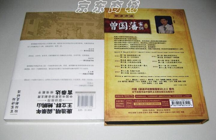 百家讲坛:郦波评说曾国藩家训(上部)(7DVD) 晒单图